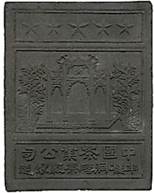 China Tea Brick Money - Obverse